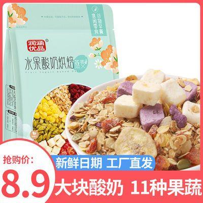 润涵优品酸奶果粒燕麦片水果坚果烘焙麦片即食营养早餐可干吃