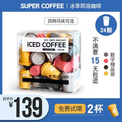 三顿半咖啡同款冻干速溶冷萃咖啡美式普洱黑咖啡粉无糖手冲咖啡
