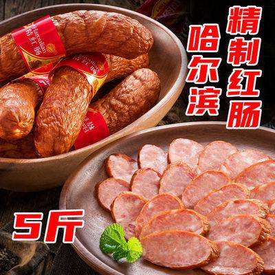 【精制红肠 5斤特惠装】哈尔滨红肠正宗东北特产蒜香含肥肉丁批发