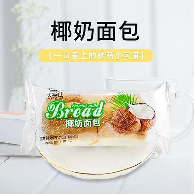 大学仕椰奶椰蓉面包点心零食小吃休闲食品学生面包整箱早餐代餐