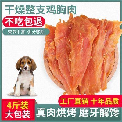 狗狗零食雞肉干寵物雞胸肉泰迪幼犬磨牙棒訓練獎勵肉干零食大禮包