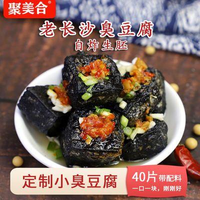 聚美合长沙正宗 油炸黑色小豆腐生胚半成品 经典灌汤湖南特产小吃