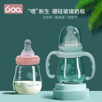 宝倍安标口径玻璃奶瓶带手柄新生婴儿用品宝宝标口径防胀气奶瓶