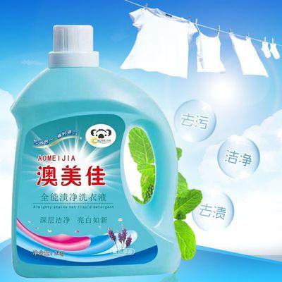 澳美佳4斤薫衣草香氛洗衣液天然植物不含莹光剤持久留香