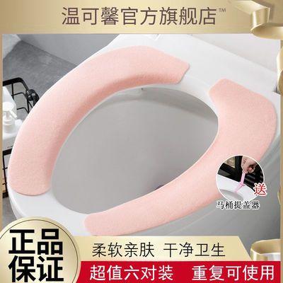 【买一送一】可水洗马桶垫粘贴式马桶垫四季可用坐便套抗菌马桶垫