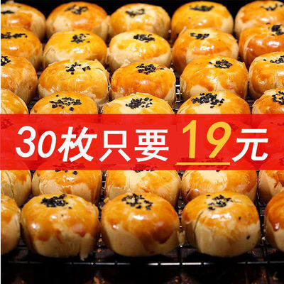 【30个超值】雪媚娘咸蛋黄酥网红饼干休闲零食早餐糕点整箱批发