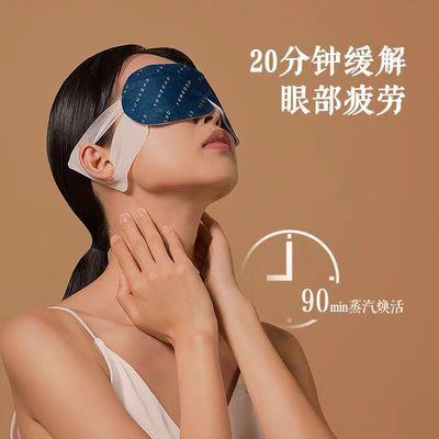 允宝蒸汽眼罩20片睡眠遮光眼睛罩缓解眼疲劳护眼贴热敷发热眼贴女