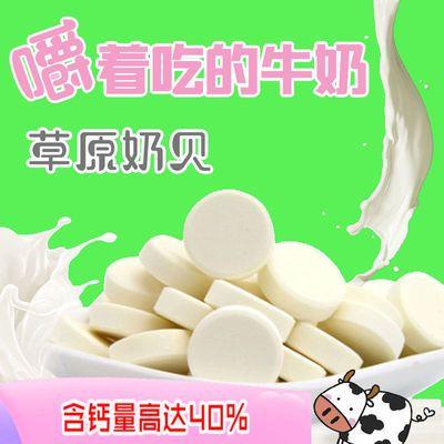 【嚼着吃的高钙牛奶】内蒙古特产奶贝营养健康5袋5种口味独立包装