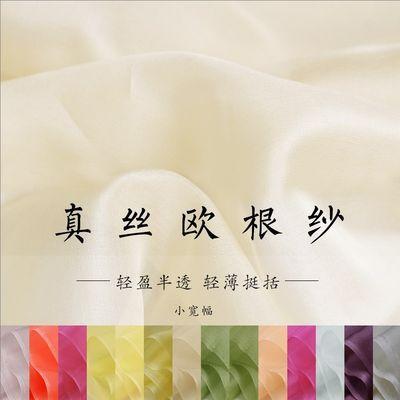 纯色真丝欧根纱面料100%桑蚕丝真丝绡硬挺透明蓬蓬裙服装定制布料