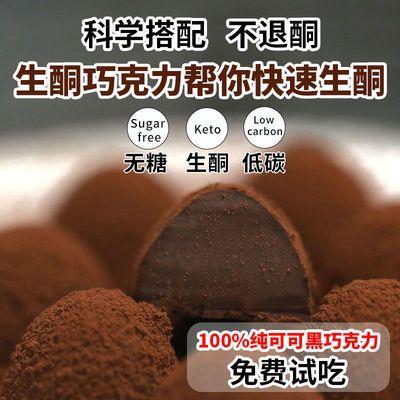 生酮松露无糖黑巧克力角派燃可可块刷脂肥代餐饱腹健身零食低碳水