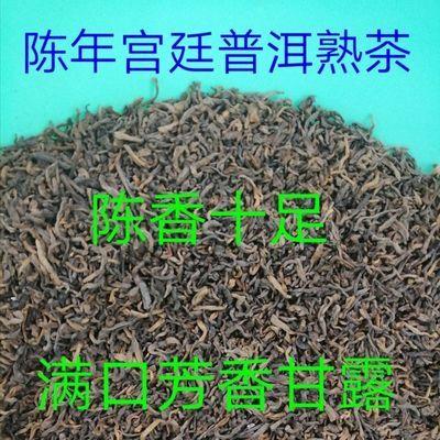 宫廷普洱散装熟茶干仓储存18年云南勐海陈年老普洱口感非常顺滑