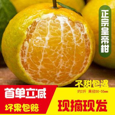 正宗广西皇帝柑贡柑沃柑橘子桔新鲜水果应季当季超值尝鲜包邮