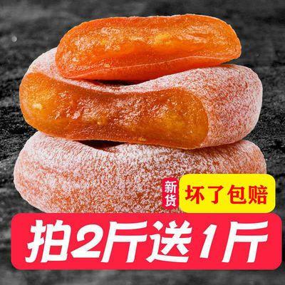 新货【买2斤送1斤】2020新鲜柿饼批发整箱特价柿子饼霜降吊柿饼