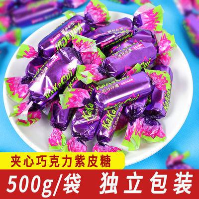 【买2斤发4斤】紫皮糖正宗俄罗斯风味夹心巧克力喜糖糖果批发100g
