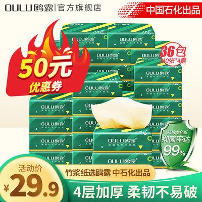 鸥露本色竹浆纸便携式抽纸整箱批发家用实惠装卫生纸餐纸4层36包