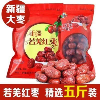 红枣新疆若羌灰枣精选特级枣子 零食煲汤特产红枣 优质免洗小红枣