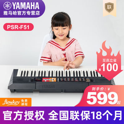 YAMAHA雅马哈61键F51多功能电子琴成人初学者专业61键学生儿童