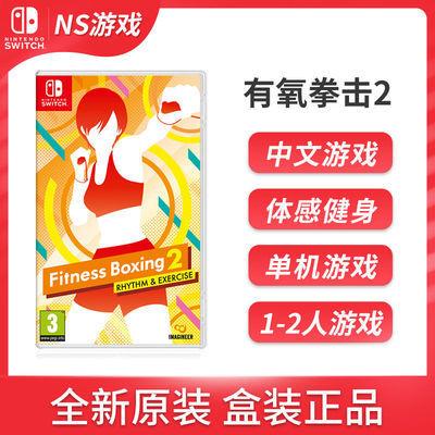 任天堂Switch NS游戏 有氧拳击2 Fit Boxing 2 健身拳击  中文【12月10日发完】