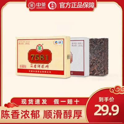 Chinatea 中茶 250g 普洱茶 经典7581