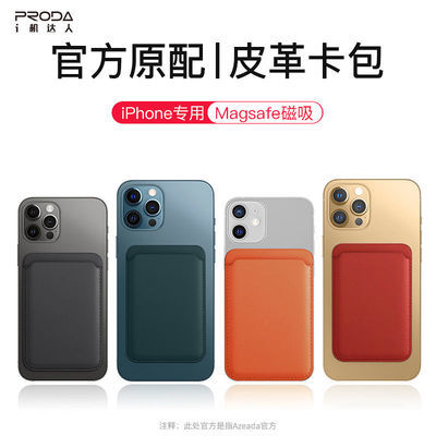 PRODA苹果12磁吸卡包Magsafe皮革手工男士卡包女iPhone12手机壳