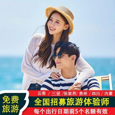 云南三亚张家界海南贵州桂林旅游全国招募旅游体验师吃住游玩免费