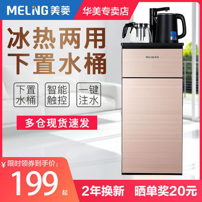 美菱饮水机家用全自动上水下置桶装水茶吧机智能制冷制热立式新款