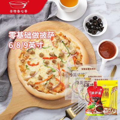 披萨加热即食成品拉丝多规格pizza饼皮半成品烘焙6英寸8英寸9英寸