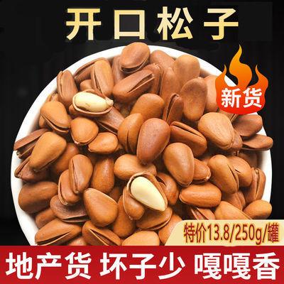 【优惠立减】东北松子开口松子手剥松子原味坚果零食250g/罐装