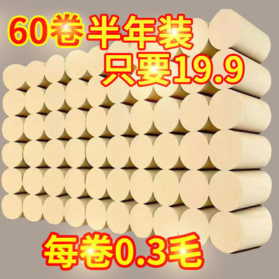 【60卷特价19.9】12卷竹浆本色卫生纸卷纸批发家用纸巾厕纸手纸