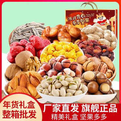网红坚果零食大礼包新年货送礼盒一整箱批发干果夏威夷果小吃组合