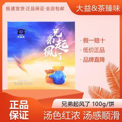 大益  兄弟起风了熟茶猪年生肖茶普洱熟茶100g/饼