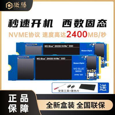 WD西部数据 SN550 500G M.2 高速NVMe 电脑固态硬盘SSD
