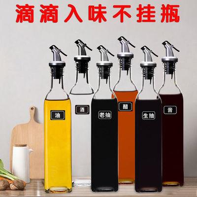 油壶玻璃家用厨房用品油瓶防漏大号醋壶小油罐酱醋好用不贵