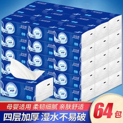 64包/10包 原木纸巾抽纸整箱四层加厚卫生纸面巾纸餐巾纸批发家用