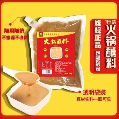 【1斤活动装】火锅料花生酱芝麻酱调和酱涮料火锅调料火锅蘸酱辣