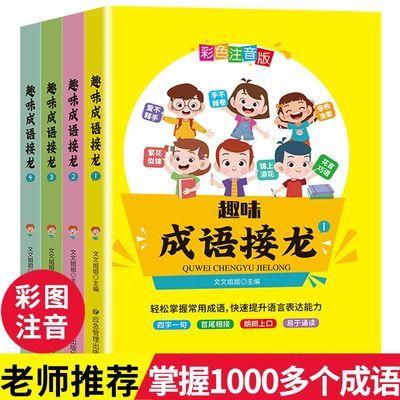 趣味成语接龙全套4册 幼儿童6-8-10-12岁彩图注音版小学生一二三
