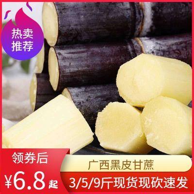 甘蔗现砍新鲜广西黑皮甘蔗水果新鲜当季特产脆甜杆孕妇果蔗包邮