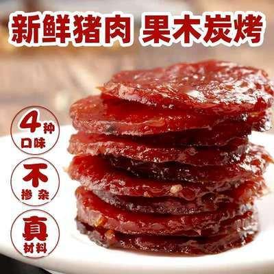 猪肉脯500g整箱猪肉干蜜汁100g小吃特产肉类休闲零食独立小包装