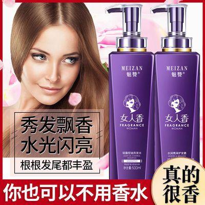 【女人香套装】香水洗发水去屑控油护发素套装止痒持久留香沐浴露