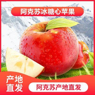 产地直发新疆阿克苏红富士苹果净重5斤大果当季新鲜水果