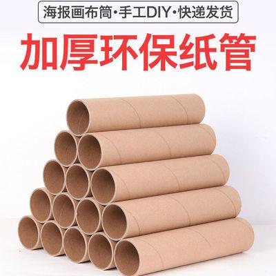 纸筒牛皮纸管字画包装长画筒硬纸管海报收纳筒画筒字画纸筒收纳