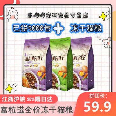 富粒滋无谷冻干猫粮1.3kg低敏配方幼猫成猫主粮鸡肉蛋黄胡萝卜6kg