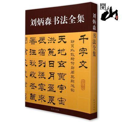 刘炳森隶书书法全集毛笔字帖千字文书法全集成人毛笔书法临摹
