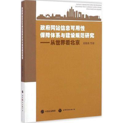 政府网站信息可用性保障体系与建设规范研究 商务写作