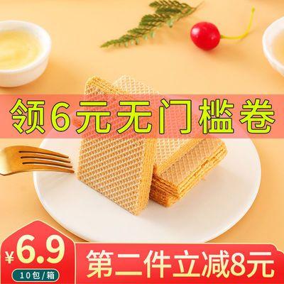 【每包超值0.2】多味威化饼干休闲零食小吃威化饼干批发整箱特价