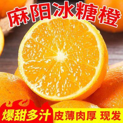 【爆甜】湖南麻阳冰糖橙3斤/5斤新鲜水果超甜手剥橙子整箱包邮