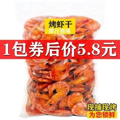 原味烤虾干即食大号炭烤对虾干海鲜干货干虾下饭菜孕妇儿童零食