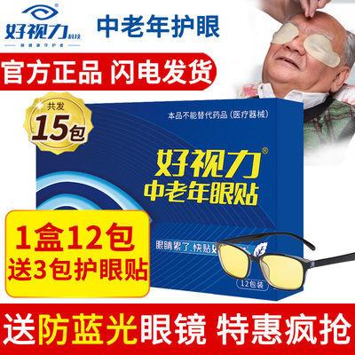 好视力眼贴中老年12包 赠3包护眼贴明目贴膜缓解眼疲劳正品送爸妈