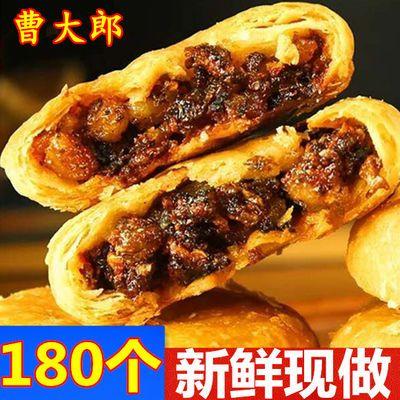 【180个特价】正宗新鲜黄山烧饼梅干菜肉饼一口酥90/75/15个/150g