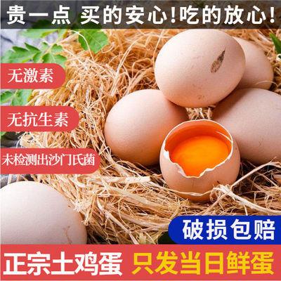 正宗土鸡蛋农家散养新鲜纯农村自养天然40枚草鸡蛋柴鸡蛋本笨鸡蛋